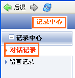 ibangkf在线客服系统对话记录查询
