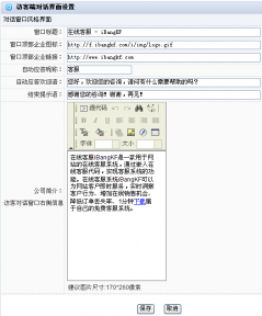 ibangkf在线客服系统访客端设置