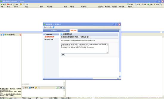 网站在线客服系统_如何获取免费在线客服代码_在线客服代码-网站免费在线客服系统 ...