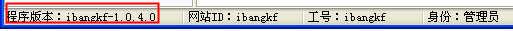 ibangkf在线客服系统版本号