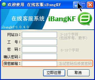 ibangkf在线客服系统